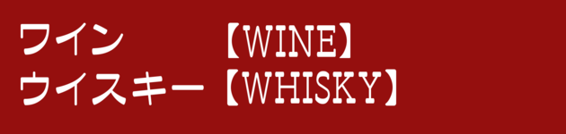 ワイン・ウイスキー